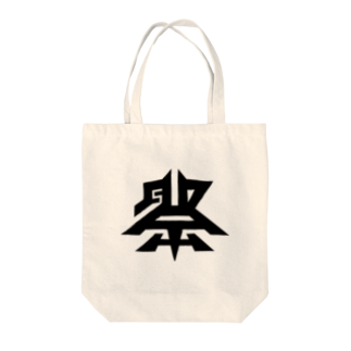 stickysyrupsの祭 Tote bags