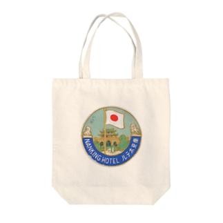 南京ホテル Tote bags