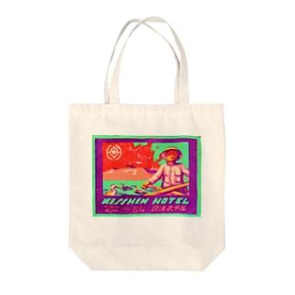 日清ホテル_満州吉林 Tote bags