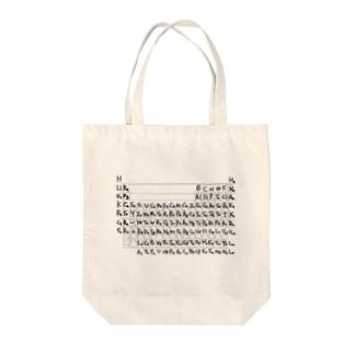 元素記号少女 Tote bags