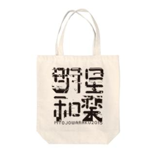 明星和楽 Tote bags