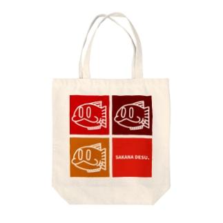 さかなです、 Tote bags