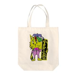 全身全霊ゾンビ2 本物 Tote bags