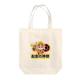 お金の神様(ロゴ入り) Tote bags