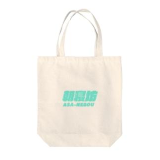 朝寝坊 Tote bags