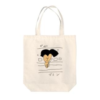 ガータン・ゴートン Tote bags