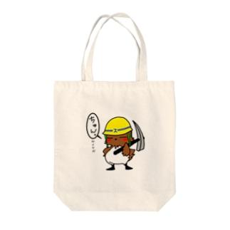 スズメの親方 Tote bags