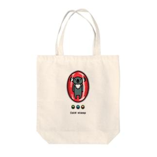 コールドスリープ・コアラ Tote bags