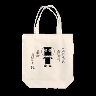 doragon_unoのこのタイプのおにぎり最近見ないよね Tote bags