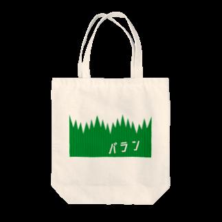 ユメデマデのバラン Tote bags