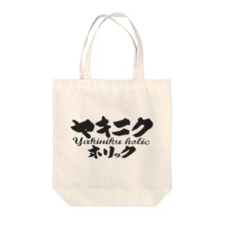ヤキニクホリック Tote bags