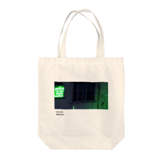 HAMATIIのArt in everyday life-空- Tote bags