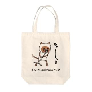 シャムネーコ3 Tote bags