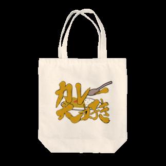 筆文字ショップのカレー大好き Tote bags