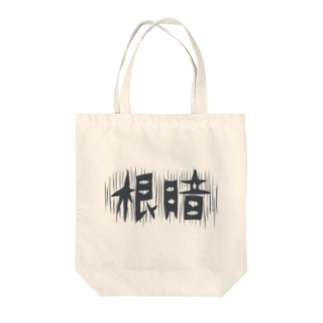 stickysyrupsの根暗 Tote bags