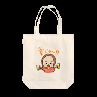 おで子、前を向け!/おで子ヒカル👨🏻🦲のおでこヒカルちゃん 宴モード Tote bags