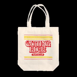 ドえむや(はなれ)のカッチングエッヂ Tote bags
