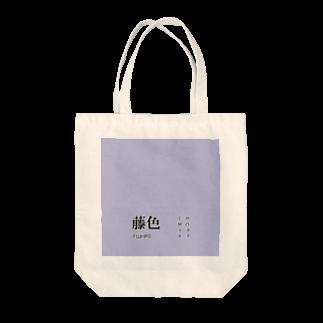 斜め上支店の和色コレクション:藤色(ふじいろ) Tote bags