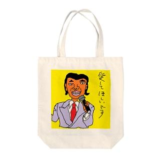 愛がほしいです! Tote bags