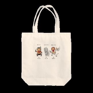 へっぽこ工房のおサルのやば蔵 Tote bags