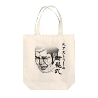 エクストリーム断髪式 Tote bags