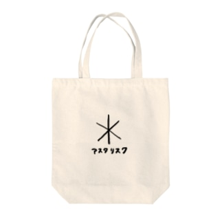 アスタリスク Tote bags