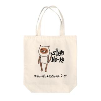シャムネーコ4 Tote bags
