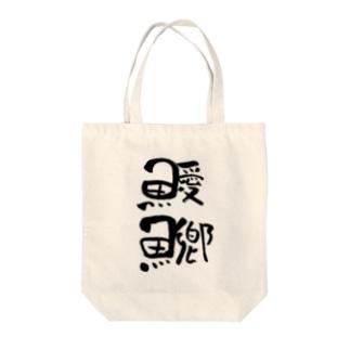 「あいきょう」と読む Tote bags
