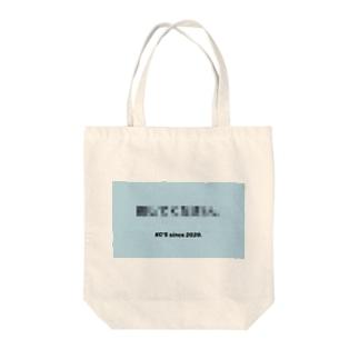 自主規制 Tote bags