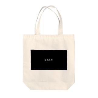 無為自然 Tote bags