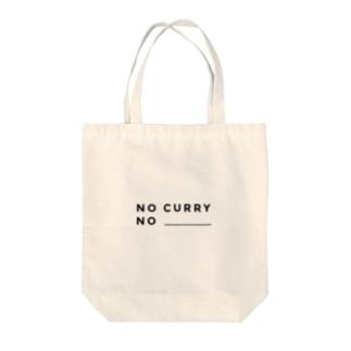 NO CURRY NO .... v1 Tote bags