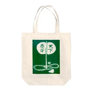 軍配どうり Tote bags
