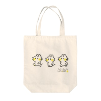 ドットトコトコリモーネちゃん Tote bags