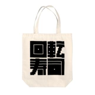 回転寿司 Tote bags