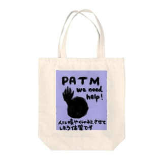 PATM We need help! Tote bags