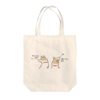 ◆あさって+しあさって Tote bags