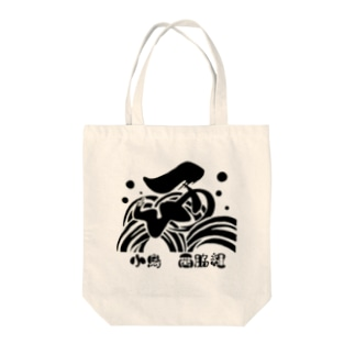 西脇組 E Tote bags