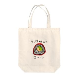 カリフォルニアロール Tote bags