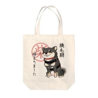 換毛期/キリッ(黒柴) Tote bags