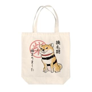 換毛期/キリッ(赤柴) Tote bags