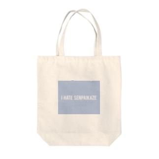 私は先輩風が嫌い Tote bags