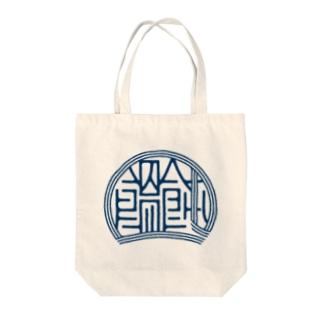 かっこいい漢字「饂飩(うどん)」 Tote bags