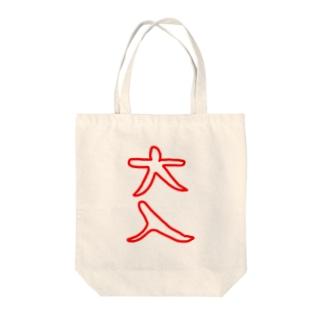 おおいり。 Tote bags