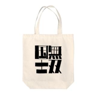 国士無双 グラフィック風 Tote bags