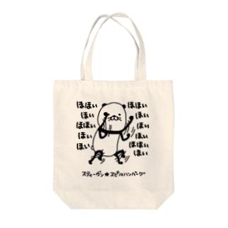 ほほいほい Tote bags