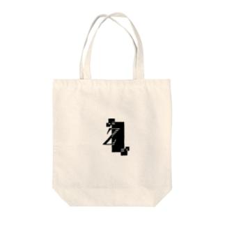 シンプルデザインアルファベットZワンポイント Tote bags