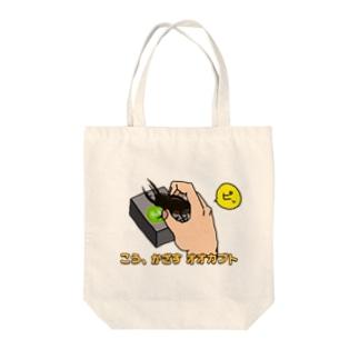 こう、かざす オオカブト Tote bags