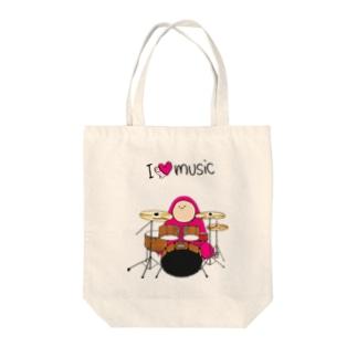 I LOVE MUSIC - アイラヴミュージック ドラムVer. Tote bags