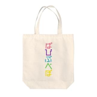 ぱぴぷぺぽ Tote bags