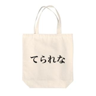 """""""てられな""""シリーズ Tote bags"""